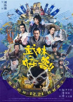 وحش الكونغ فو Kung Fu Monster