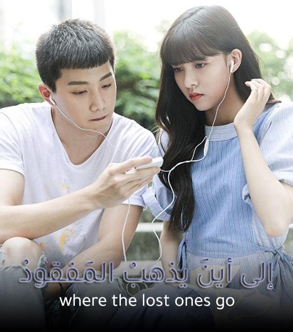 الى اين يذهب المفقود الحلقة 9