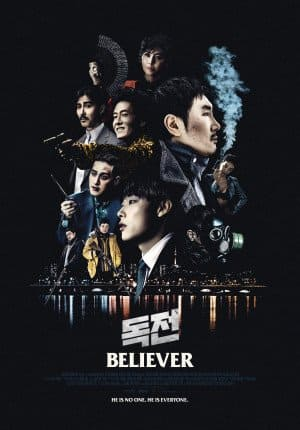 فيلم المؤمن Believer