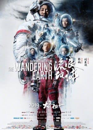 فيلم الارض المتجولة The Wandering Earth