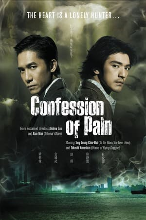 الاعتراف بالالم Confession Of Pain 2006