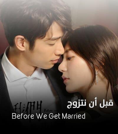 قبل ان نتزوج حلقة 1