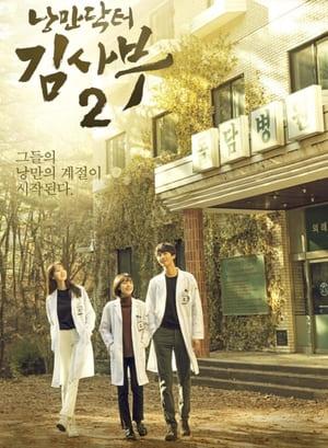 الطبيب الرومانسي 2 الحلقة 1