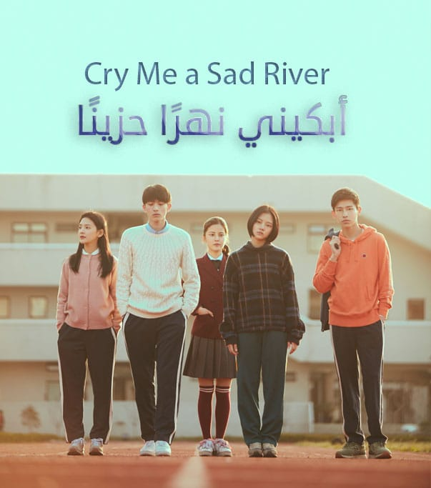 ابكيني نهرا حزينا Cry me a sad river