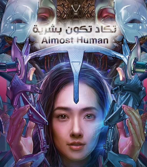 تكاد تكون بشرية Almost Human