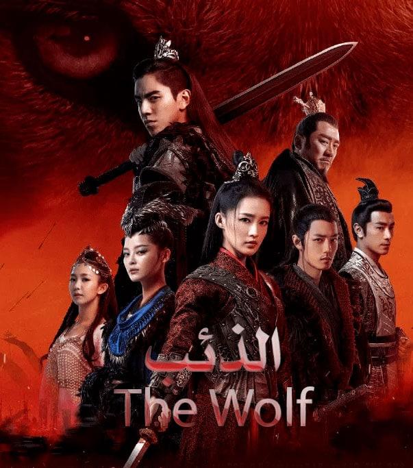 الذئب الحلقة 23