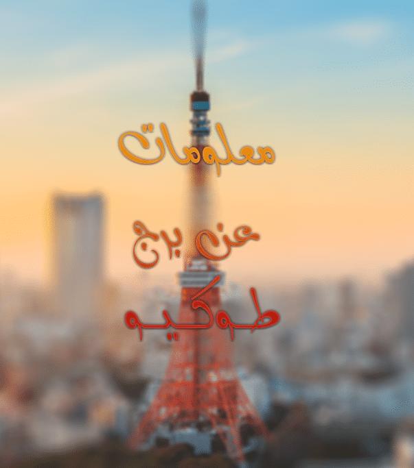 معلومات عن برج طوكيو