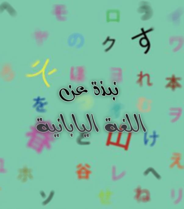 نبذة عن اللغة اليابانية
