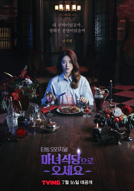 عشاء الساحرة الحلقة 1